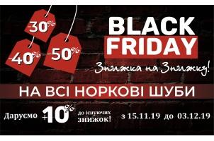 Black Friday уже в Upstar!