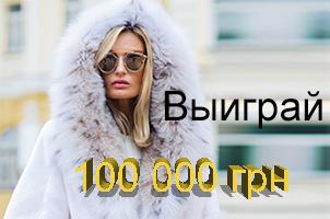 Выиграй 100 000 грн!
